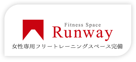btn_runway_main
